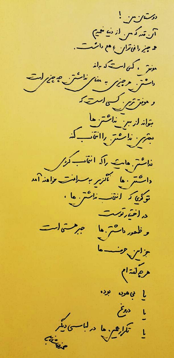 محمد رضا شعبانعلی