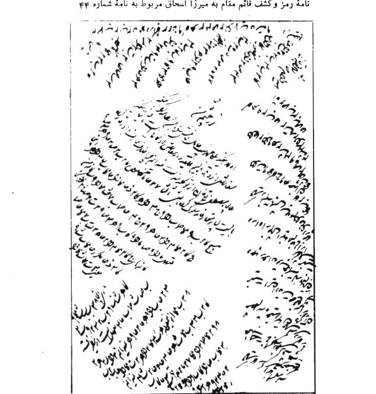 نامه قائم مقام فراهانی